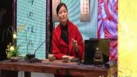 中国茶文化 主讲:鲍丽丽 (四)