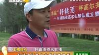 轩辕酒CCTV《星光大道》商洛颁奖晚会-陕西广播电视台品牌视角