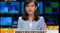韩国歌手蔡东河家中自缢身亡
