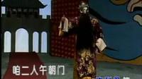 豫剧《包青天》选段:陈驸马休要性情急可消音(3分02)