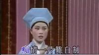 【越剧翻唱】兴冲冲奉命把花送