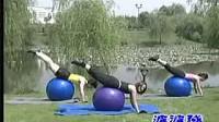 瑜伽健身球操