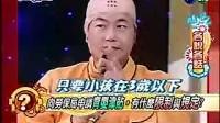 全民快乐有GO正-20090711part2