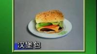 教你学葡语-食品用语-桑巴葡语翻译工作室-www.puyufanyi.com