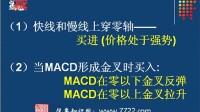 陈辉技术指标精解之MACD上