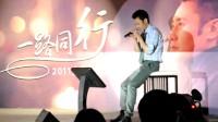 吴秀波2011生日见面会——秀波演唱《消息》