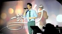 吴秀波2011生日见面会——与波蜜齐唱《梦想的鱼》