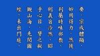 地藏菩薩本願經科注【第01集】有聲書