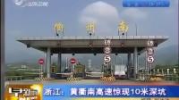 浙江高速突现10米深天坑