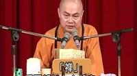 慧律法师《什么是禅 禅是什么》01
