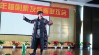 周国萍在2015年跨年联欢会上演唱夸夫视频