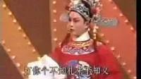 越剧《 新打金枝》孙智君 赵志刚