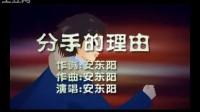 安东阳 分手的理由(国语) 亚轩音像推广
