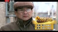 北京卫视2011包装[片尾]