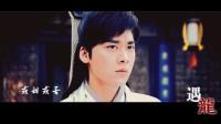 【遇龙】(双LYF)----刘亦菲李易峰胡歌