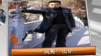 """""""凤哥""""出炉"""