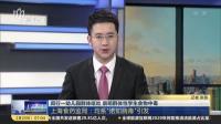 """闵行一幼儿园群体呕吐  崇明群体性学生食物中毒:上海食药监局——均系""""诺如病毒""""引发 上海早晨 170223"""