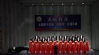 2-4-1【忆秦娥·娄山关】广东省中山合唱团