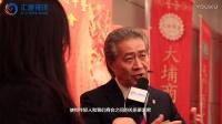 【汇通独家专访】张德熙:扶持中小企业的发展至关重要