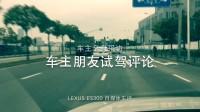 自媒体车评预告-LEXUS ES300-静如处子,动如脱兔