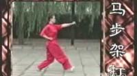 【中国武术段位制教材】长拳03
