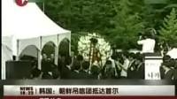 朝鲜吊唁团抵韩 送金正日所献花圈