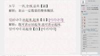 2014年3月25日白天单词第15课 钟叔老师【白天视频课程】
