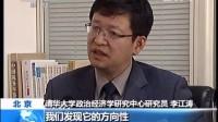 """李江濤教授接受央視采訪-國策觀察:促銷費 促投資""""雙輪驅動""""擴內需"""