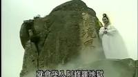 观世音03、04集(台湾版) 张君如