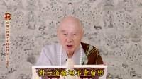 2014淨土大經科註(带字幕)-0250