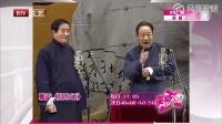 朱云峰张永久大师 北京卫视经典爆笑相声《山东话》