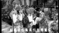 跨凤乘龙(选婿)-任剑辉.白雪仙主演