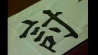 柳体技法_0009_0005(New1)书法教学视频