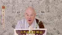 2014淨土大經科註(带字幕)-0251