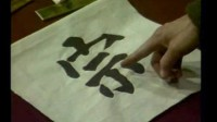 柳体技法_0010_0009(New1)书法教学视频