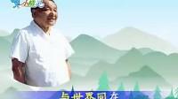 小平爷爷种下的树-卡通儿歌系列