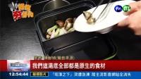 """【华视新闻】四合一""""无油""""锅料理更健康! ,台湾美食富呷一方锅"""
