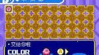 【休闲行空】星之卡比镜之迷宫解说