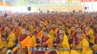 第33届噶举大祈愿法会:法王课程《了义炬》献曼达(2)