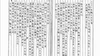 VIP-51三重玄聖殿楊敏枝-道法自然在台中外埔三清宮授課講義約200頁符咒符法畫符求財法