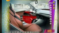 秀车吧:2010年值得期待的概念车