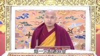 第33届噶举大祈愿法会:法王课程《了义炬》献曼达(1)