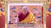 第33届噶举大祈愿法会:法王课程《了义炬》献曼达(4)
