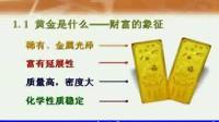 黄金投资培训讲座第一章第一节黄金是什么(1)