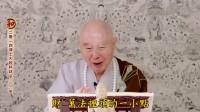 2014淨土大經科註(带字幕)-0246