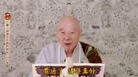 2014淨土大經科註(带字幕)-0248