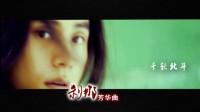 刹那芳华曲 (陈坤X刘亦菲)——【伪范蠡西施】