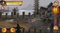 狂斩三国2:挑战模式(白马坡守卫战)