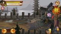 狂斩三国2:挑战模式(死亡兵阵)