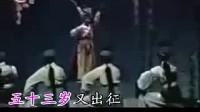 穆桂英挂帅-辕门外三声炮